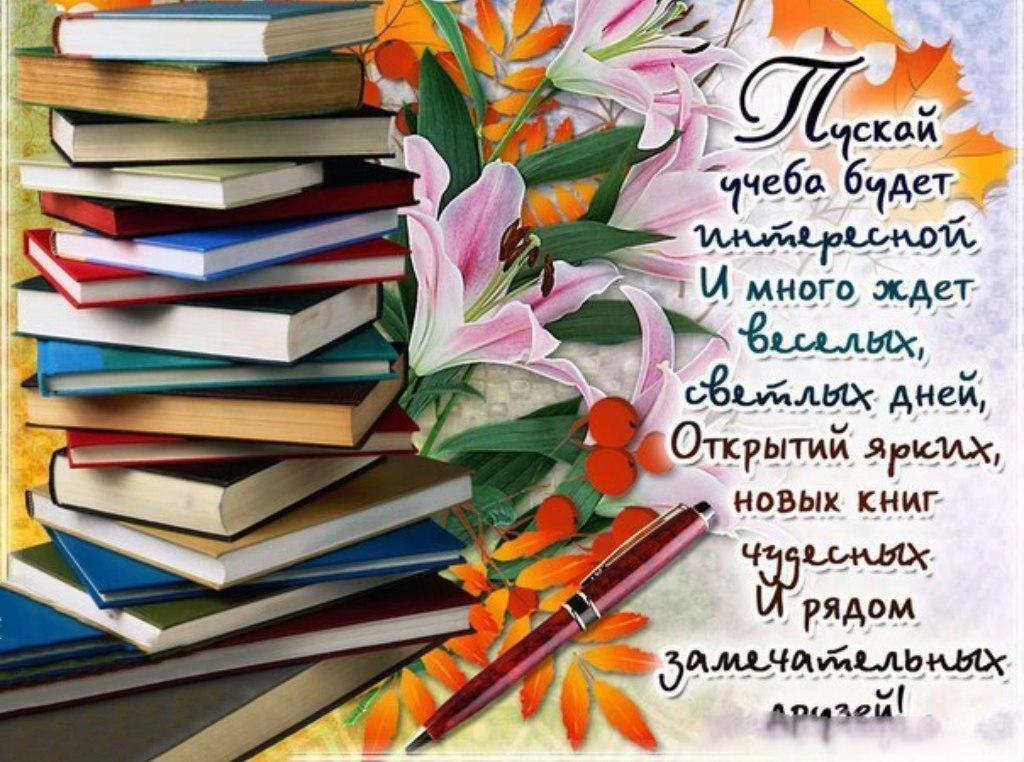 Поздравления с днём знаний открытки с