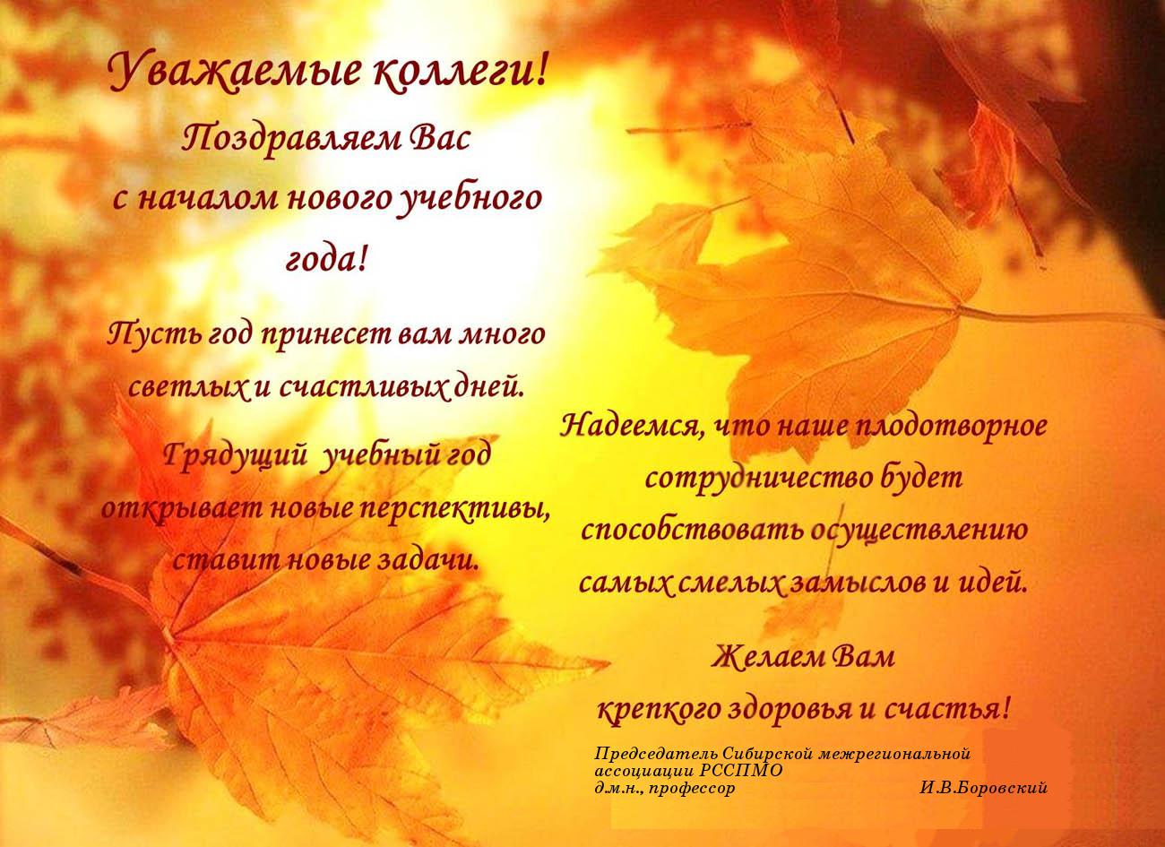 Поздравление коллегам с 1 сентября (с днём знаний)